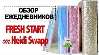 ОБЗОР ЕЖЕДНЕВНИКОВ FRESH START от  HEIDI SWAPP
