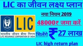 LIC के जीवन लक्ष्य प्लान में आप मात्र ₹48000 जमा करके पा सकते हैं ₹27 लाख की नगद राशि ll बड़ा मौका l