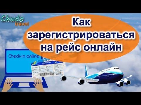 Как зарегистрироваться на авиарейс через интернет