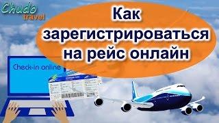 Как зарегистрироваться на рейс онлайн