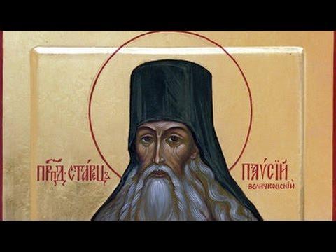 Паисий Величковский - почитаемый православный святой