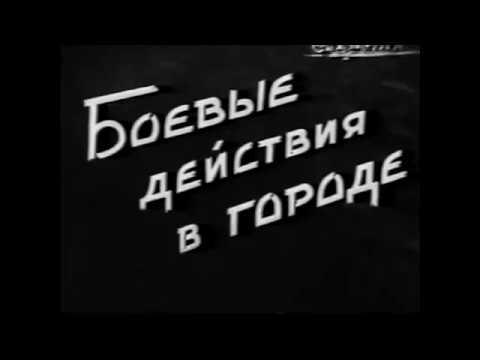 Боевые действия в городе. Учебный фильм 1959 года.