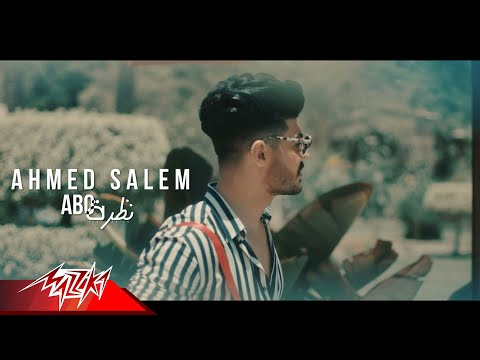Ahmed Salem - Abo Nazra | Music Video 2019 | احمد سالم - ابو نظرة