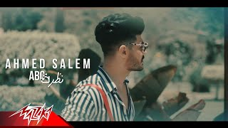 Ahmed Salem - Abo Nazra | Music video 2019 | احمد سالم - ابو نظرة