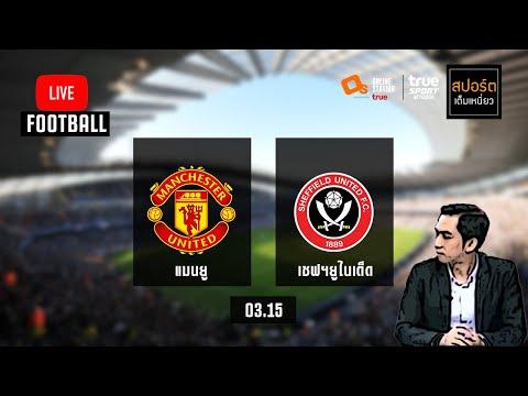 """ดูบอลสดกับ """"โค้ชโจ้"""" : แมนเชสเตอร์ ยูไนเต็ด 1-2 เชฟฯ(มีไฮไลท์ท้ายคลิป) พากย์ไทย  27-1-64"""