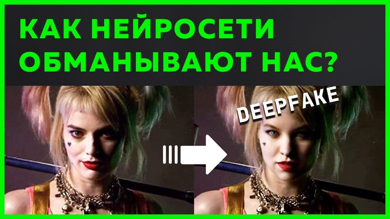 Что такое Deepfake (Дипфейк)?