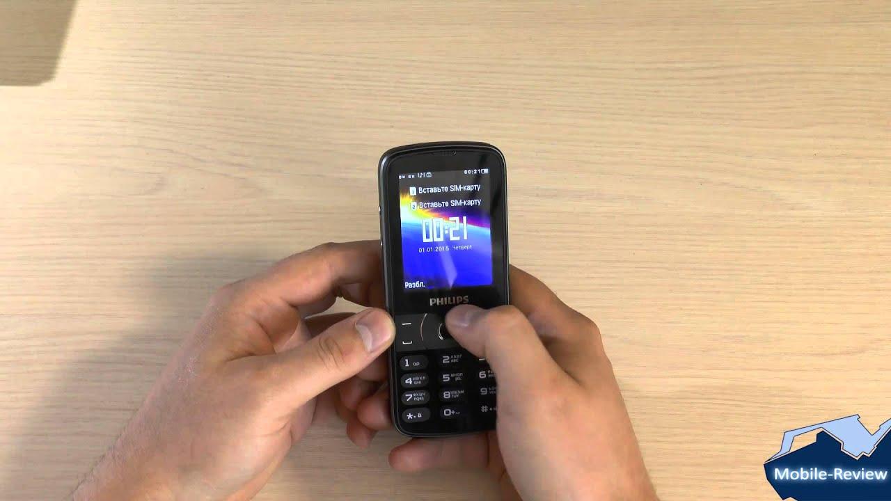 Прошивка Philips Xenium X1560 Официальный Сайт - YouTube