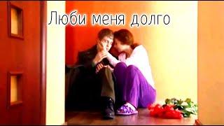 Полина и Максим   Люби меня долго