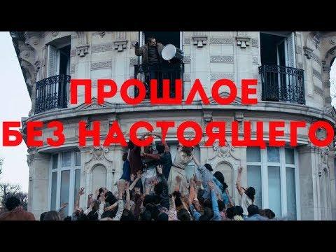 Обзор фильма Париж. Город Зомби (2018)