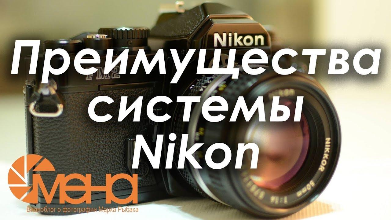 Преимущества системы Nikon