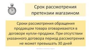 Пишем претензию в магазин. Советы юриста(, 2016-07-26T07:47:32.000Z)