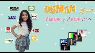 """نور عثمان - حادى بادى 2017 Nour Osman """"arabs got talent"""" - 7ady Bady"""