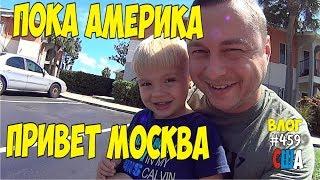Покидаем Америку после 1,5 года жизни в США. Первые впечатления о Москве, России. #459 Алекс Простой