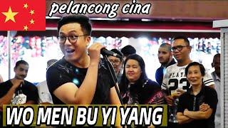 Wo men bu yi yang||Pelancong Cina Terkejut Bob Sentuhan Bawak Lagu Dorang,Terus join Bob ajak nyanyi
