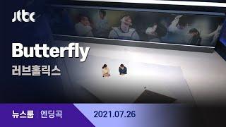 7월 26일 (월) 뉴스룸 엔딩곡 (BGM : Butterfly - 러브홀릭스) / JTBC News