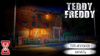 Первое прохождение игры   Teddy Freddy