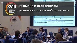 видео Модели социальной политики