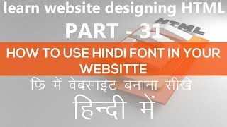 PART 31 how to use hindi font in your website