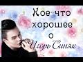 =Кое-что хорошее о= - #5 Игорь Синяк