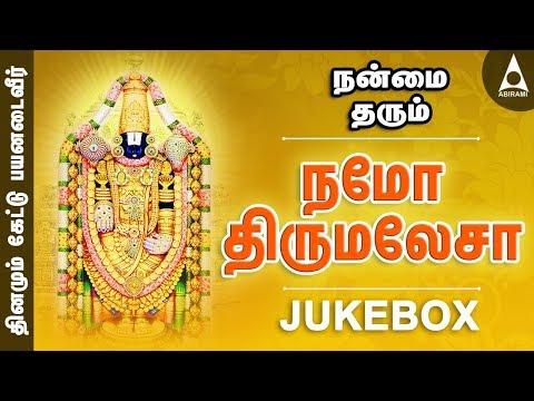 Namo Thirumelasa Jukebox - Songs Of Lord Balaji - Tamil Devotional Songs