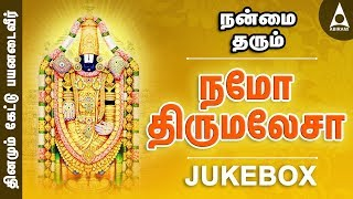 Namo Thirumelasa Jukebox - Songs Of Lord Balaji - Tamil Devotional Songs