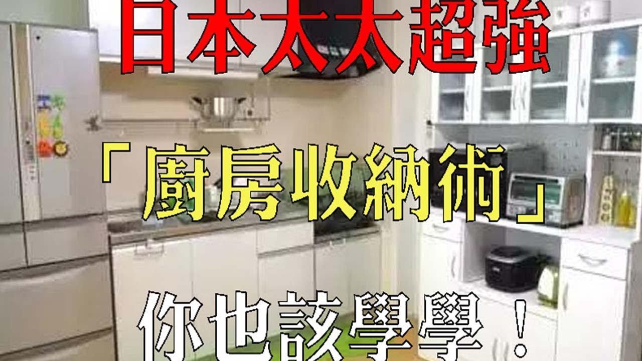 日本太太曝光超強「廚房收納術」!原來鍋子可以「這樣放」 學起來吧~你家的廚房也會超乾淨整齊! - YouTube