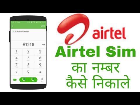 Airtel sim number