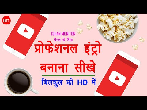 How To Make A Professional Intro For Free Like Ishan Monitor Without Technical Knowledge [Hindi]