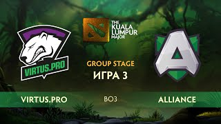 Virtus.pro vs Alliance (карта 3), The Kuala Lumpur Major | Групповой этап