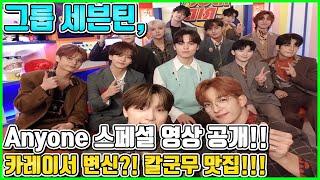 【ENG】그룹 세븐틴, Anyone 스페셜 영상 공개!! 카레이서로 변신한 멤버들?! 퍼포먼스 맛집은 역시 …