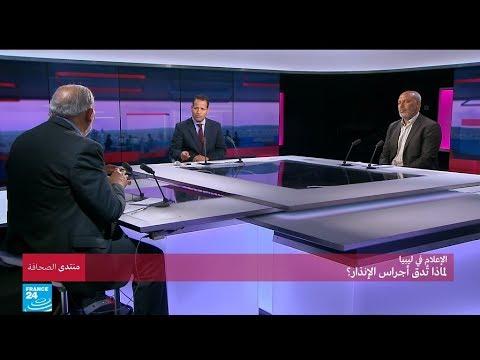 الإعلام في ليبيا.. لماذا تدق أجراس الإنذار؟  - نشر قبل 2 ساعة