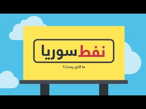 سوريا الديمقراطية ترفض مشاركة السيطرة على نفط سوريا  - نشر قبل 3 ساعة