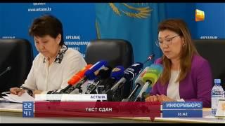 В Казахстане подвели итоги Единого Национального тестирования