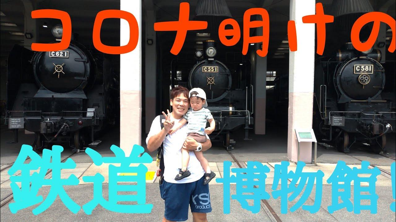 コロナ明けの鉄道博物館!!楽しかった(^^)
