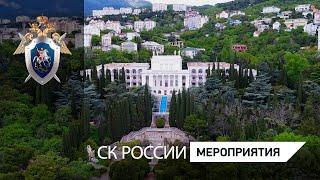 В Республике Крым состоялось торжественное открытие санатория Следственного комитета России «Родина»