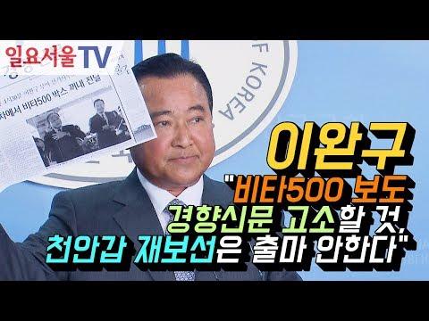 """이완구 """"비타500 보도 경향신문 고소할 것, 천안갑 재보선은 출마 안한다"""""""