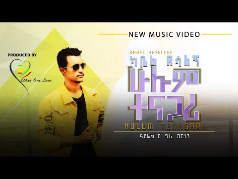New Ethiopian Music 2021 : ካቤል ደሳለኝ Kabel Dessalegn   ሁሉም ተናጋሪ Hulum Tenagari –  (Official Video)