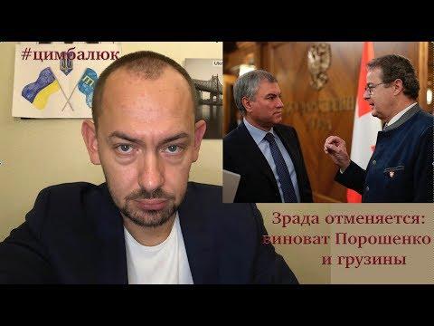 УНІАН: Винні Порошенко і грузини