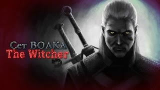 The Witcher 3- [Снаряжение школы волка]