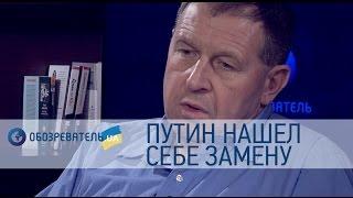 Путин боится повторить судьбу Януковича и уже нашел себе замену - Илларионов