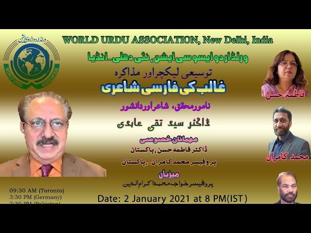 توسیعی لیکچر ۔ڈاکٹر سید تقی عابدی