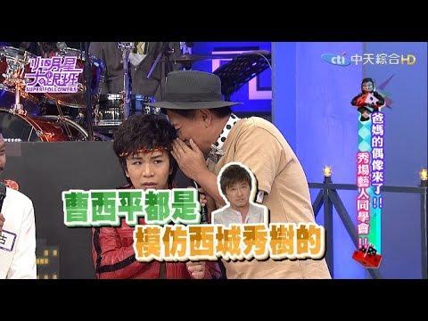 【完整版】爸媽的偶像來了! 秀場藝人同學會!2017.05.29小明星大跟班