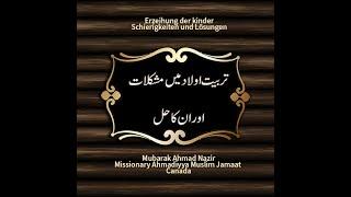 Mubarak Ahmad Nazir Sahib, Missionary  AMJ Canadaتربیت اولاد میں مشکلات اور ان کا حل