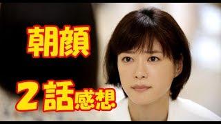 【公式】「監察医 朝顔」7/8月曜よる9時スタート!最新本編予告30秒!【...