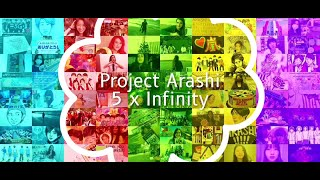 Project Arashi 5 x Infinity ~ A song from us to you 皆から嵐へのうた