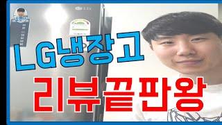 LG 냉장고 인버터 리뷰(원룸.신혼부부추천)투룸도