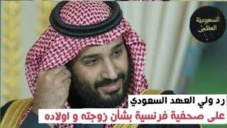 أرادت احراج الأمير محمد بن سلمان بالسؤال عن زوجته