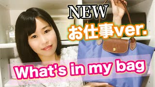 【NEWバッグ】OLの⁈ お仕事用‼︎ バッグの中身紹介♪【What's in my bag】