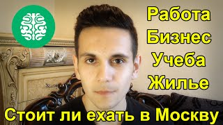 Стоит ли ехать в Москву? Работа, бизнес, учеба, жилье. Жмите!(, 2015-05-11T13:27:51.000Z)