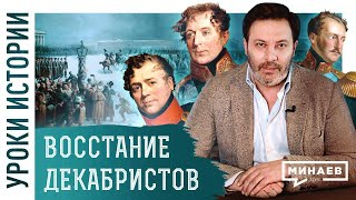 Download Уроки истории: Восстание декабристов / Минаев Mp3 and Videos